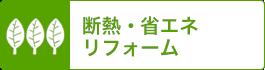 断熱・省エネリフォーム