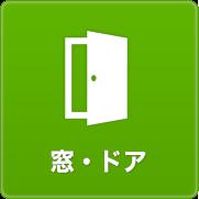 窓・ドアリフォーム