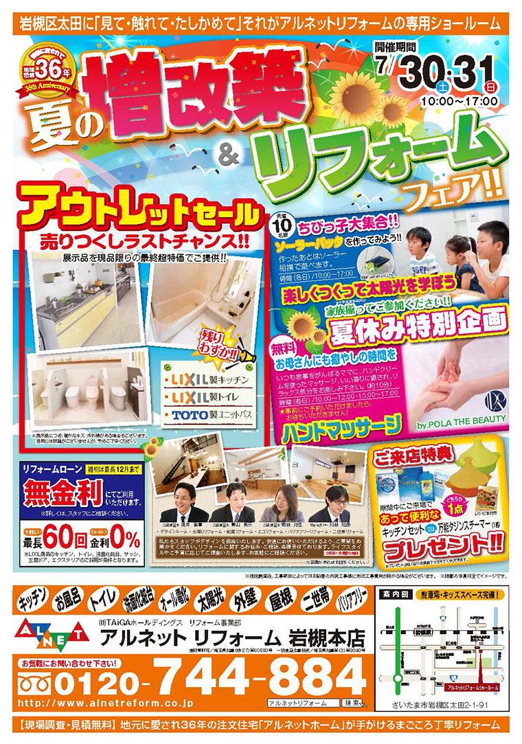 ☆★夏の増改築&リフォームフェア開催★☆