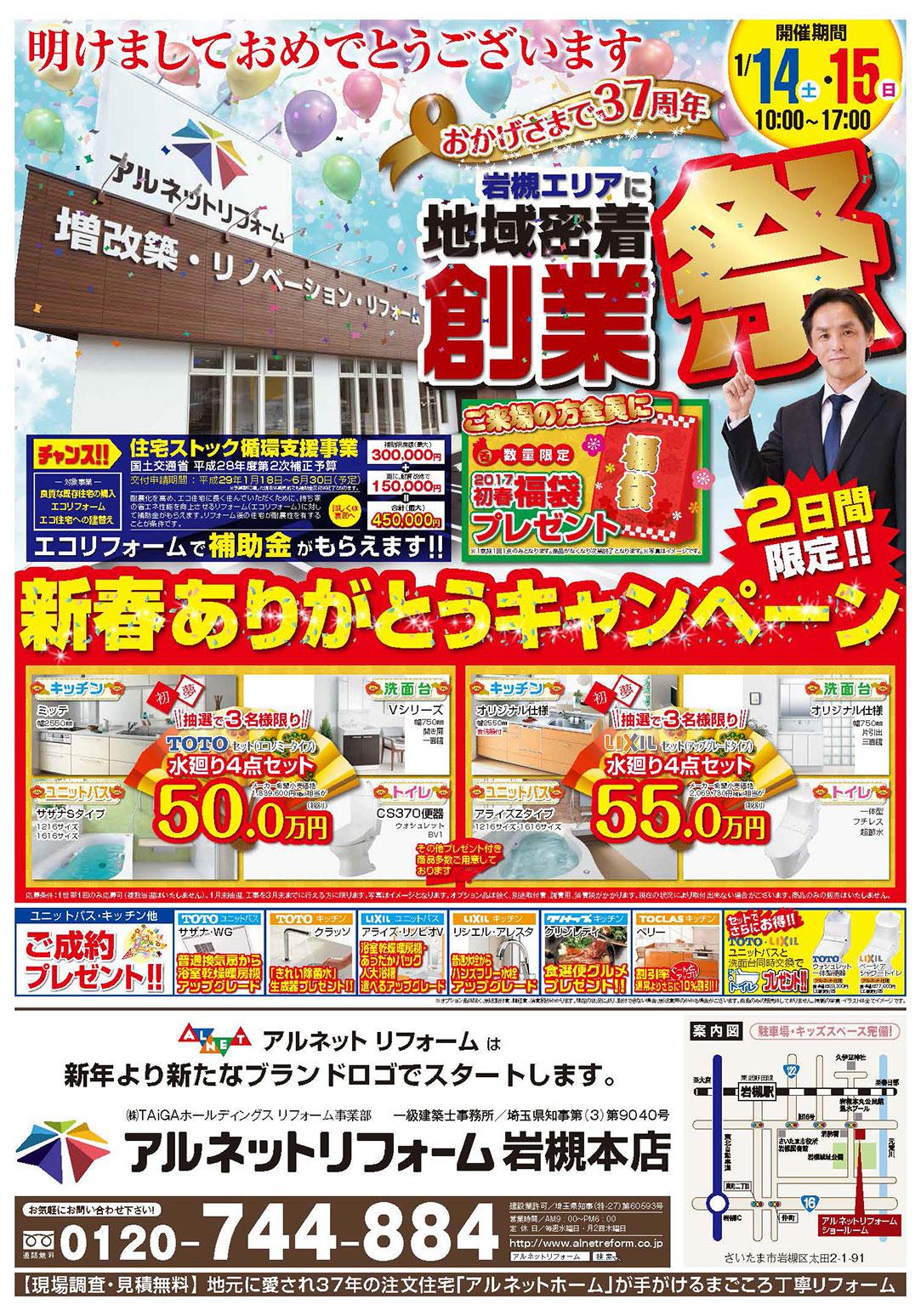 ★岩槻エリアに地域密着!創業祭開催!!★