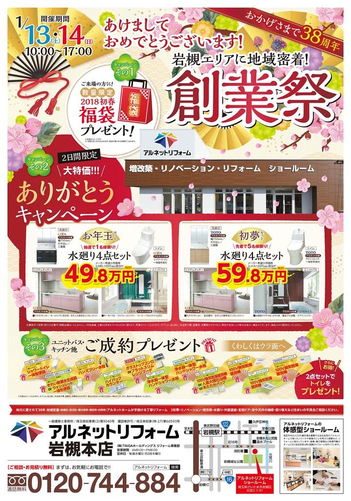 ☆岩槻エリアに地域密着!38周年 創業祭開催!☆