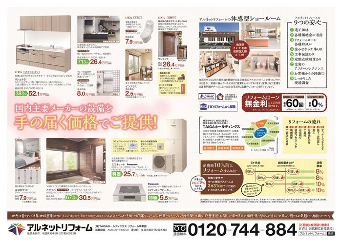 イベント同時開催!LIXIL越谷SR&岩槻本店