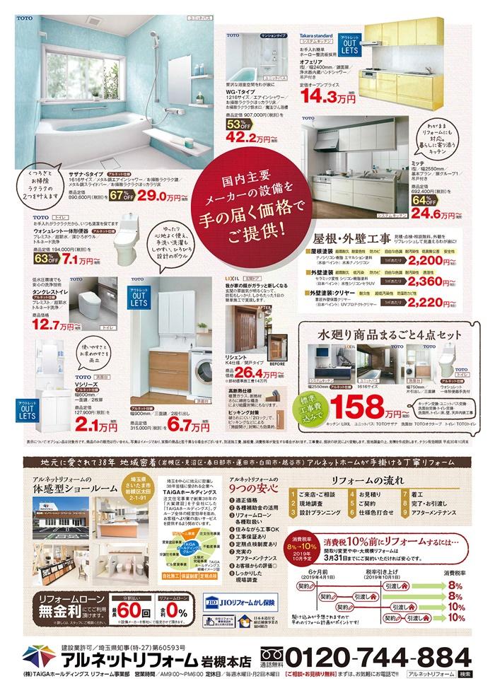 【岩槻本店】10月イベント 3日間開催!