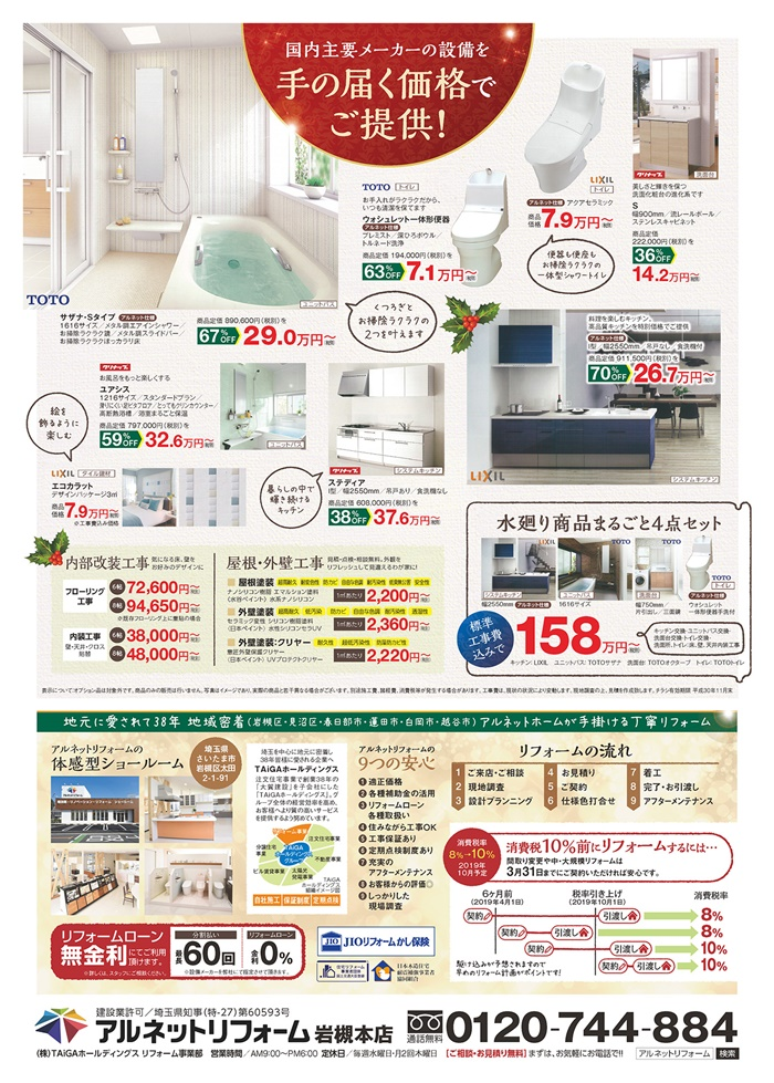 【岩槻本店】11月イベント開催!