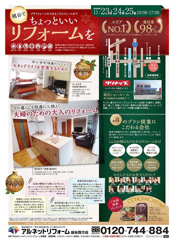 クリナップ越谷出張イベント開催!