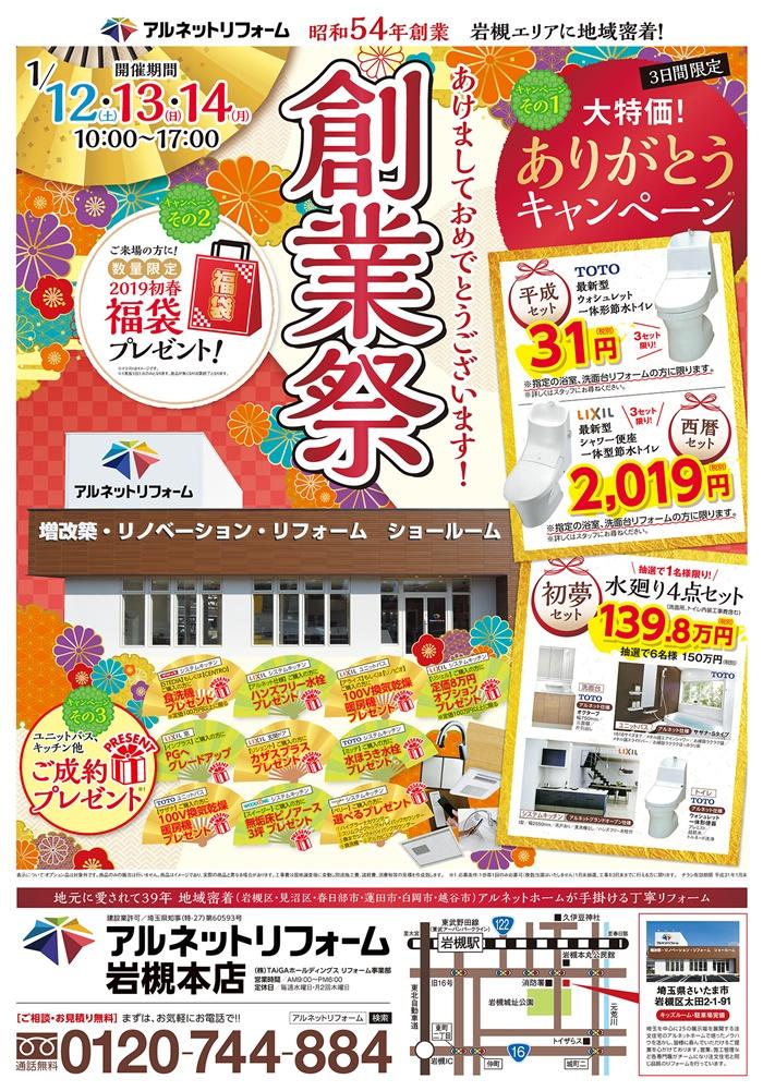 ☆祝39周年☆ 創業祭開催!!