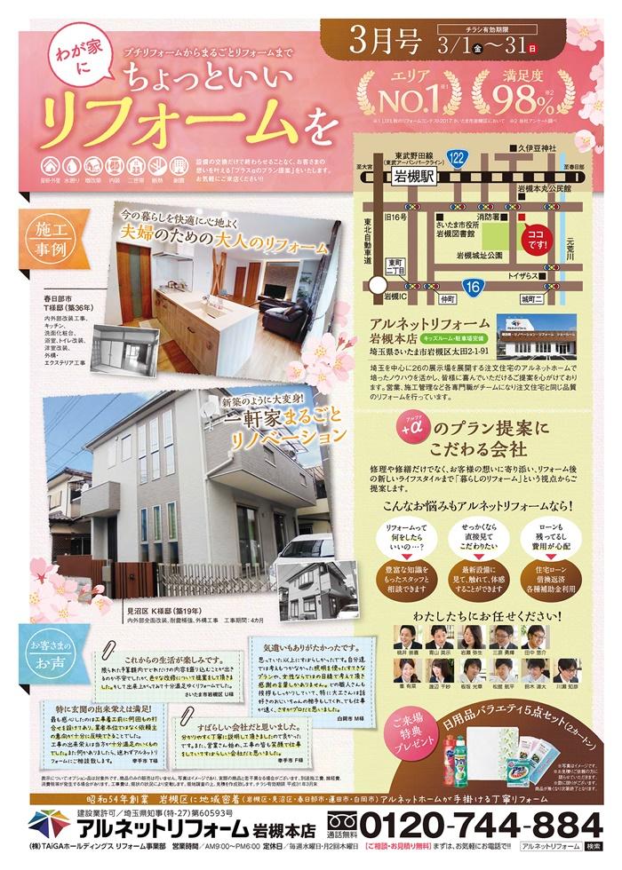 3月イベント 岩槻・越谷同時開催!!