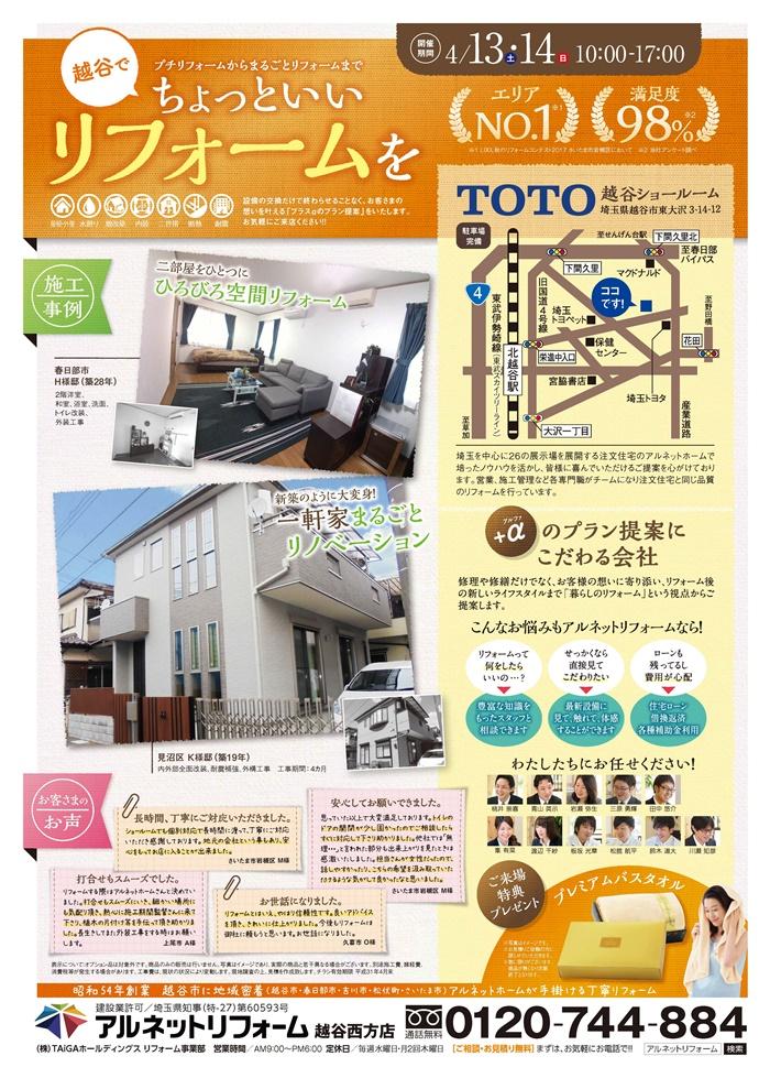 春の出張イベント! in TOTO越谷ショールーム
