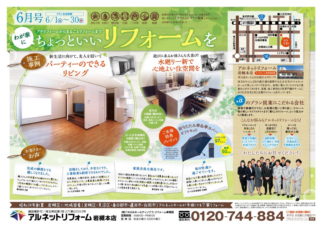 6月イベント 岩槻本店・TOTO越谷ショールーム同時開催!!