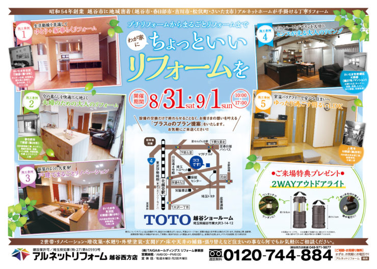 9月イベント 越谷西方・TOTO越谷ショールーム同時開催!!