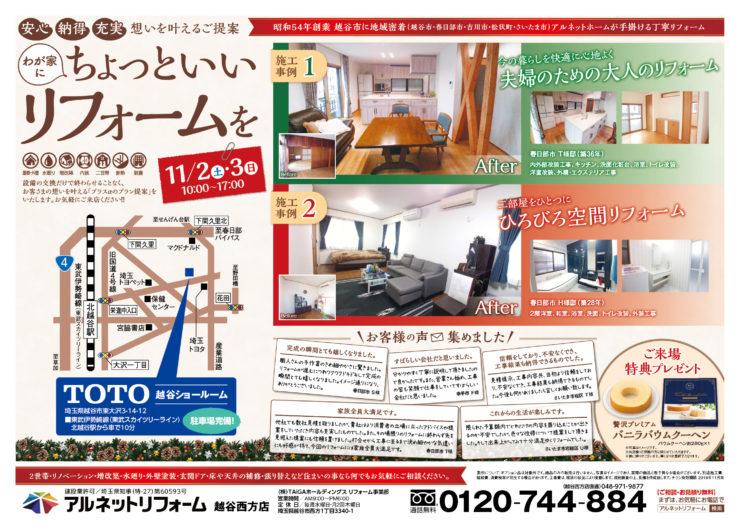 11月イベント 越谷西方店・TOTO越谷ショールーム同時開催!!