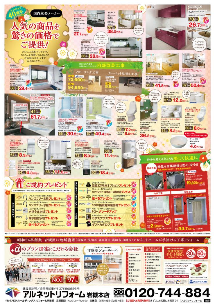 ☆祝40周年☆ 創業祭開催!!