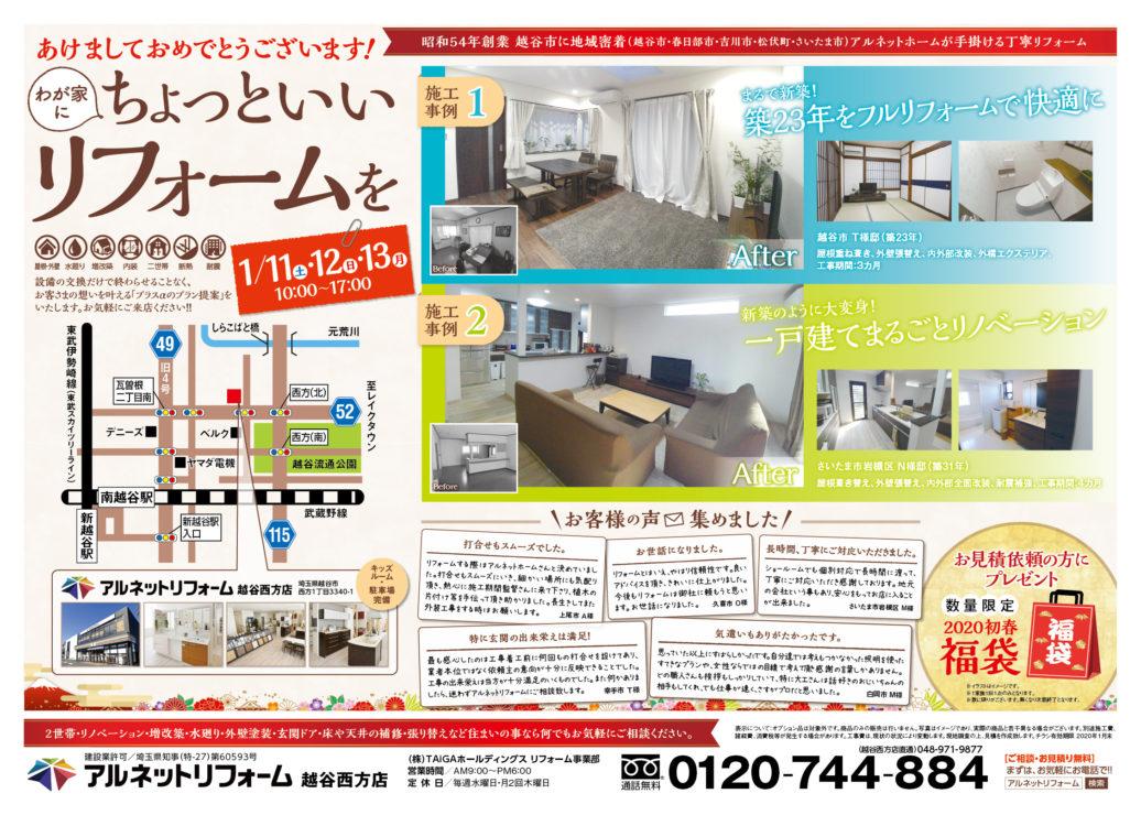 【越谷西方店】1月イベント開催!