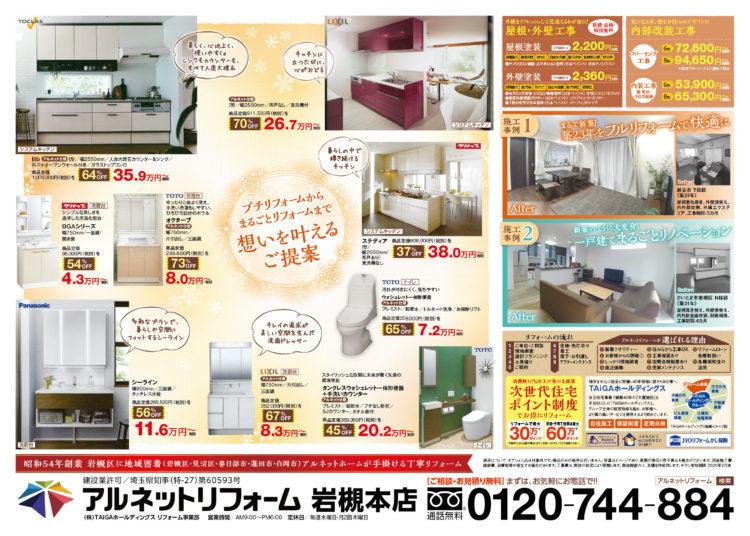 2月イベント 岩槻・越谷同時開催!!
