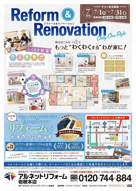 【岩槻本店】7月イベント開催!