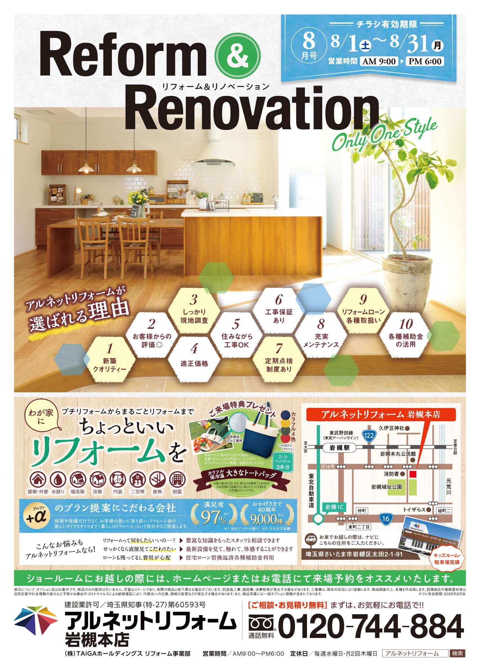 【岩槻本店】8月イベント開催!