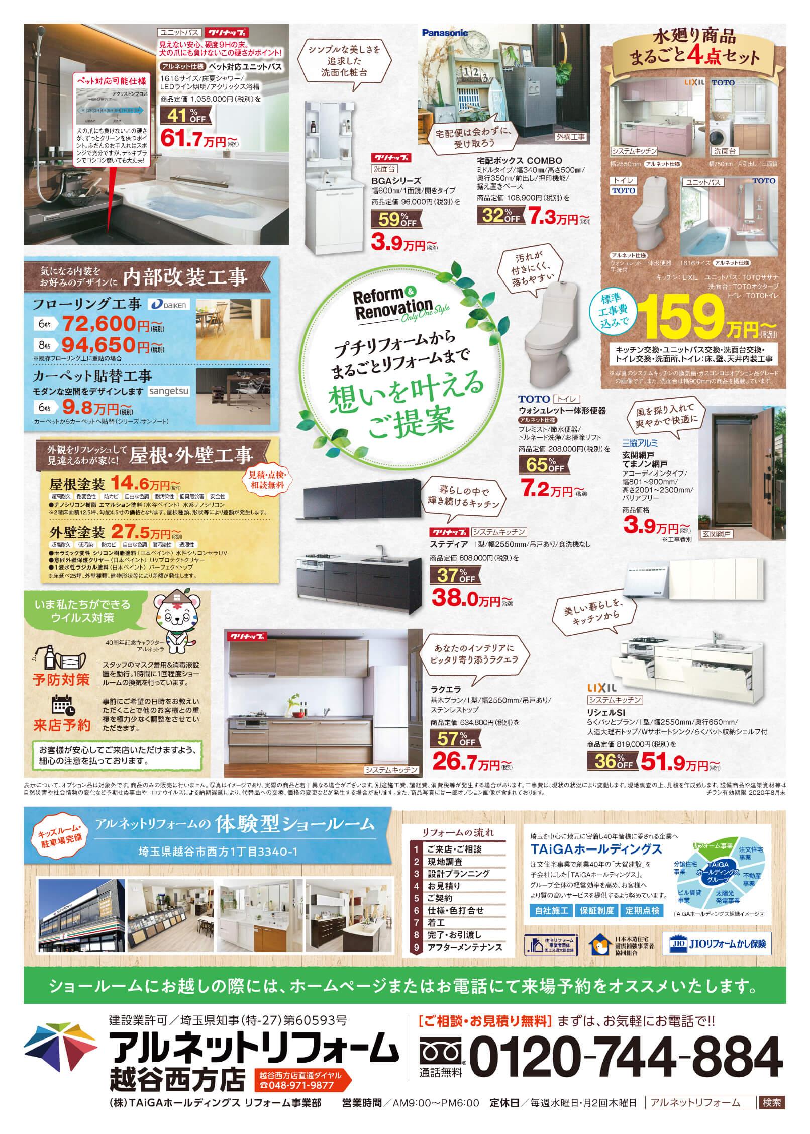 【越谷西店】真夏(8月)の出張イベント!   inクリナップ越谷ショールーム