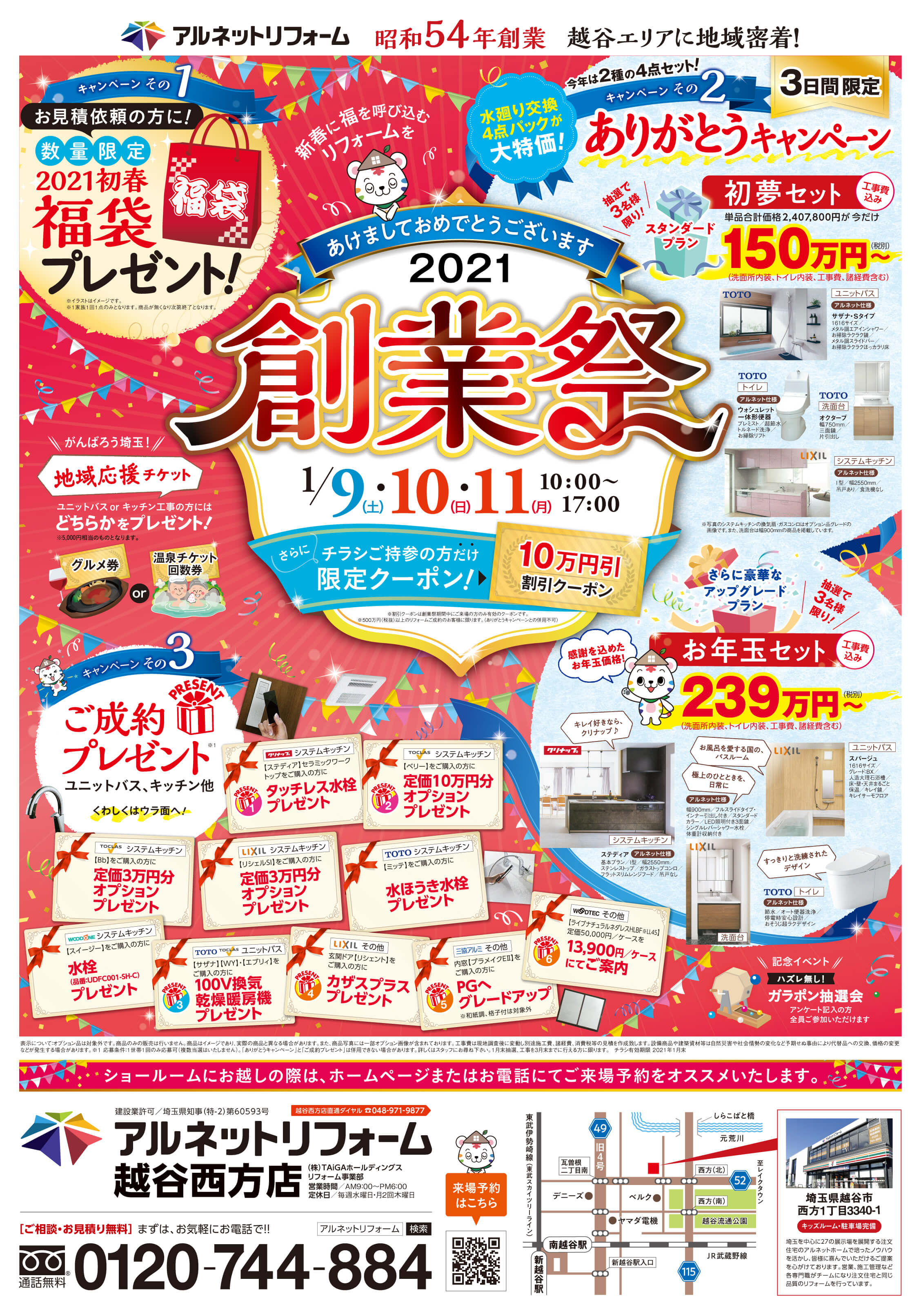 2021☆初春 創業祭開催!!
