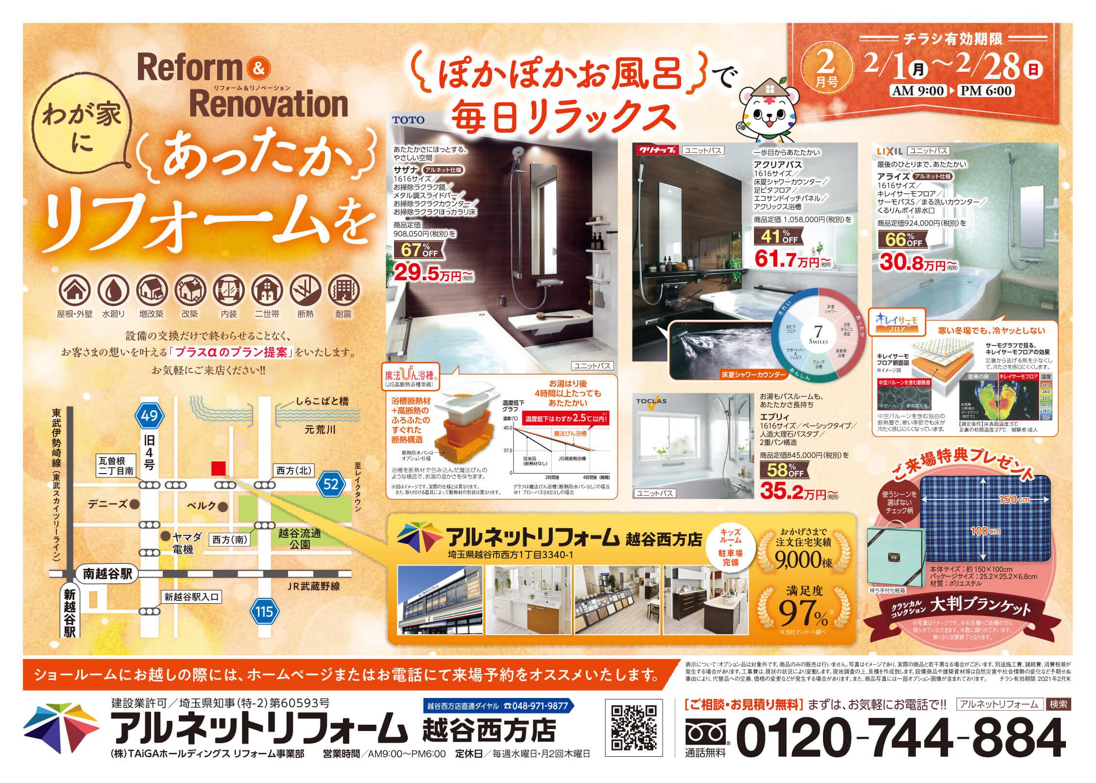 【岩槻本店&越谷西方店】2月イベント開催!