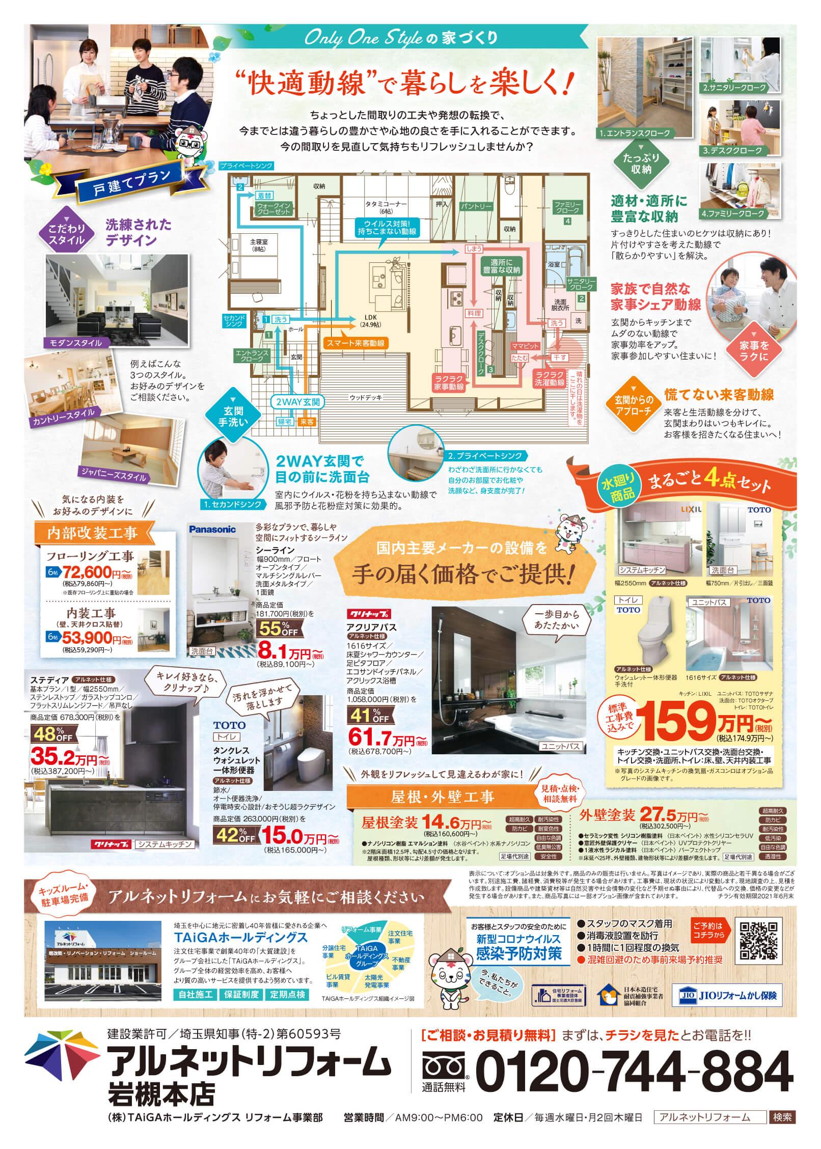 【岩槻本店】6月イベント開催!