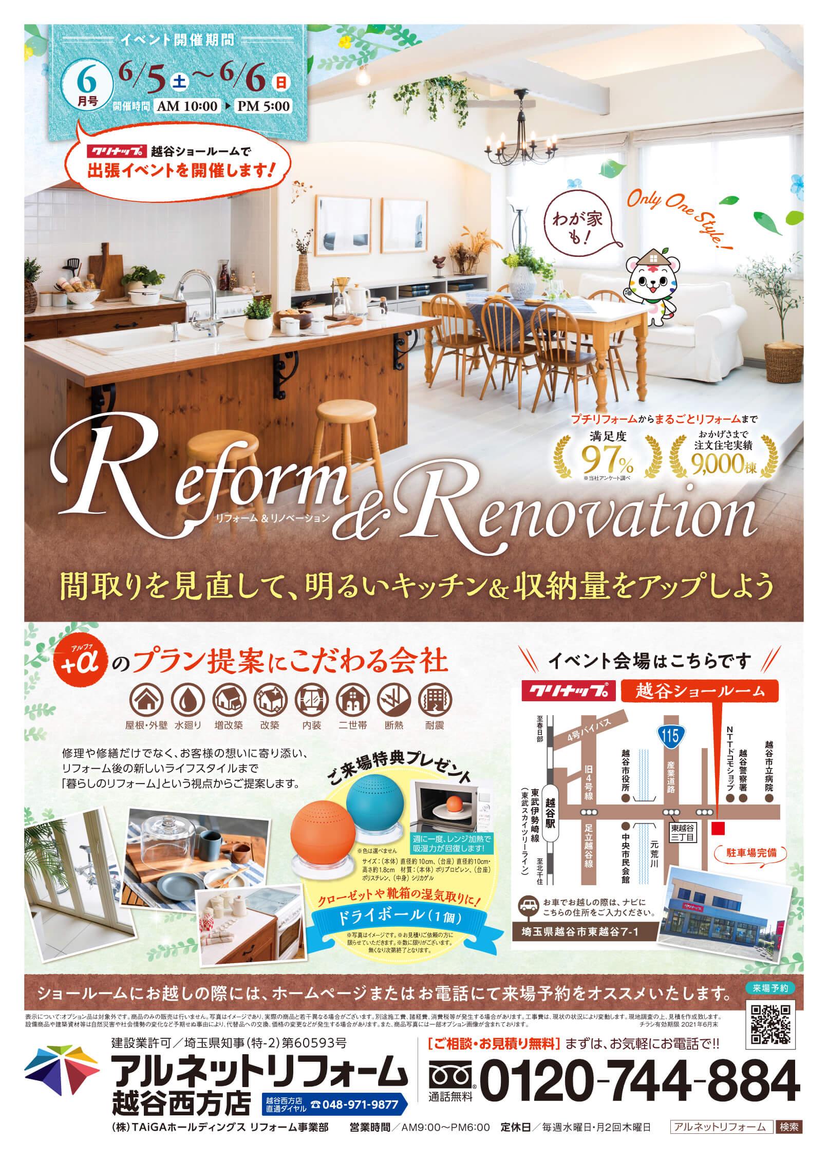 【越谷西店】6月の出張イベント!inクリナップ越谷ショールーム