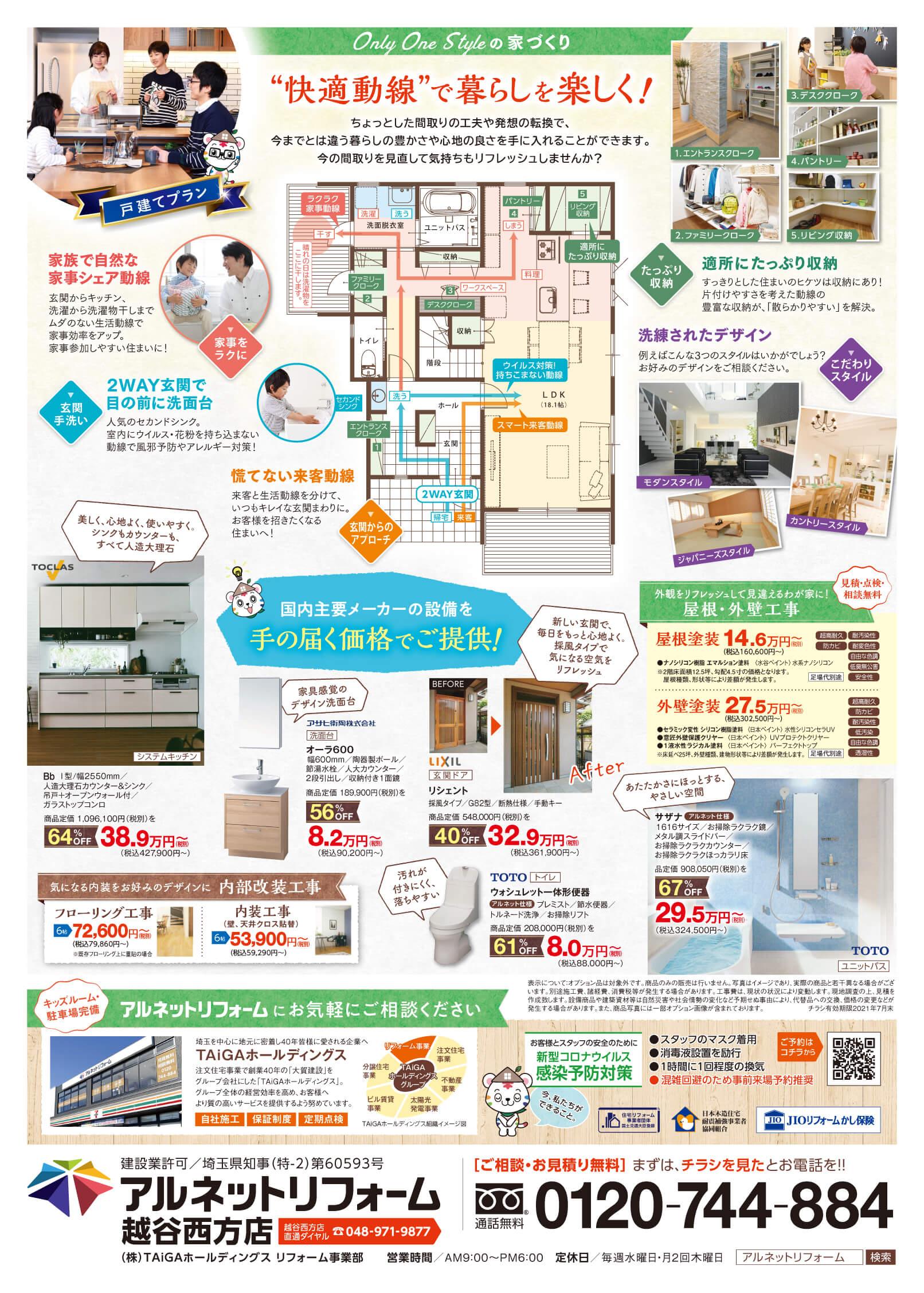 【越谷西方店】7月イベント開催!
