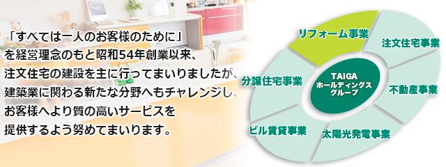 アルネットリフォームは、埼玉県を中心に新築7,500棟を超える実績を持つ、アルネットホームのグループ会社です。安心してなんでもご相談ください。
