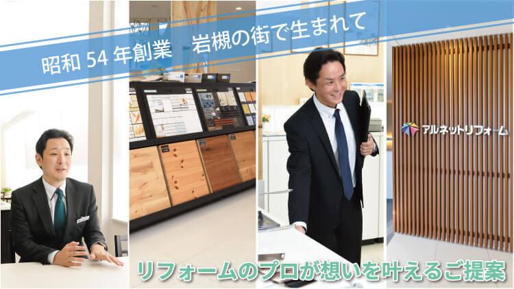 昭和54年創業岩槻の街で生まれて38年。リフォームのプロが、思いを叶えるご提案。