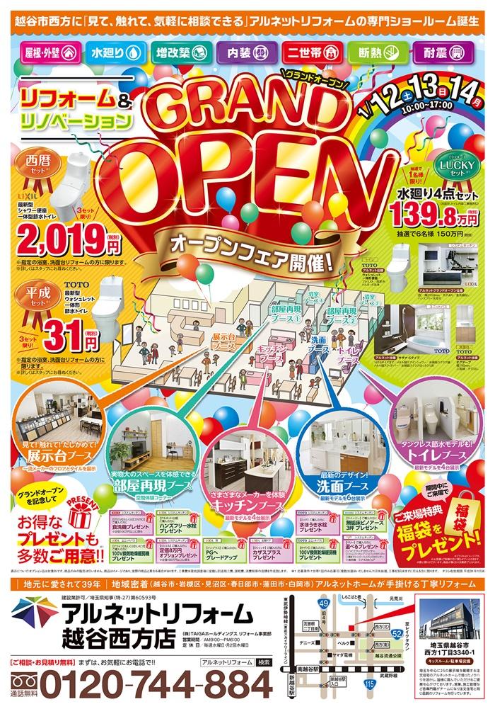 越谷西方店 グランドオープン!!