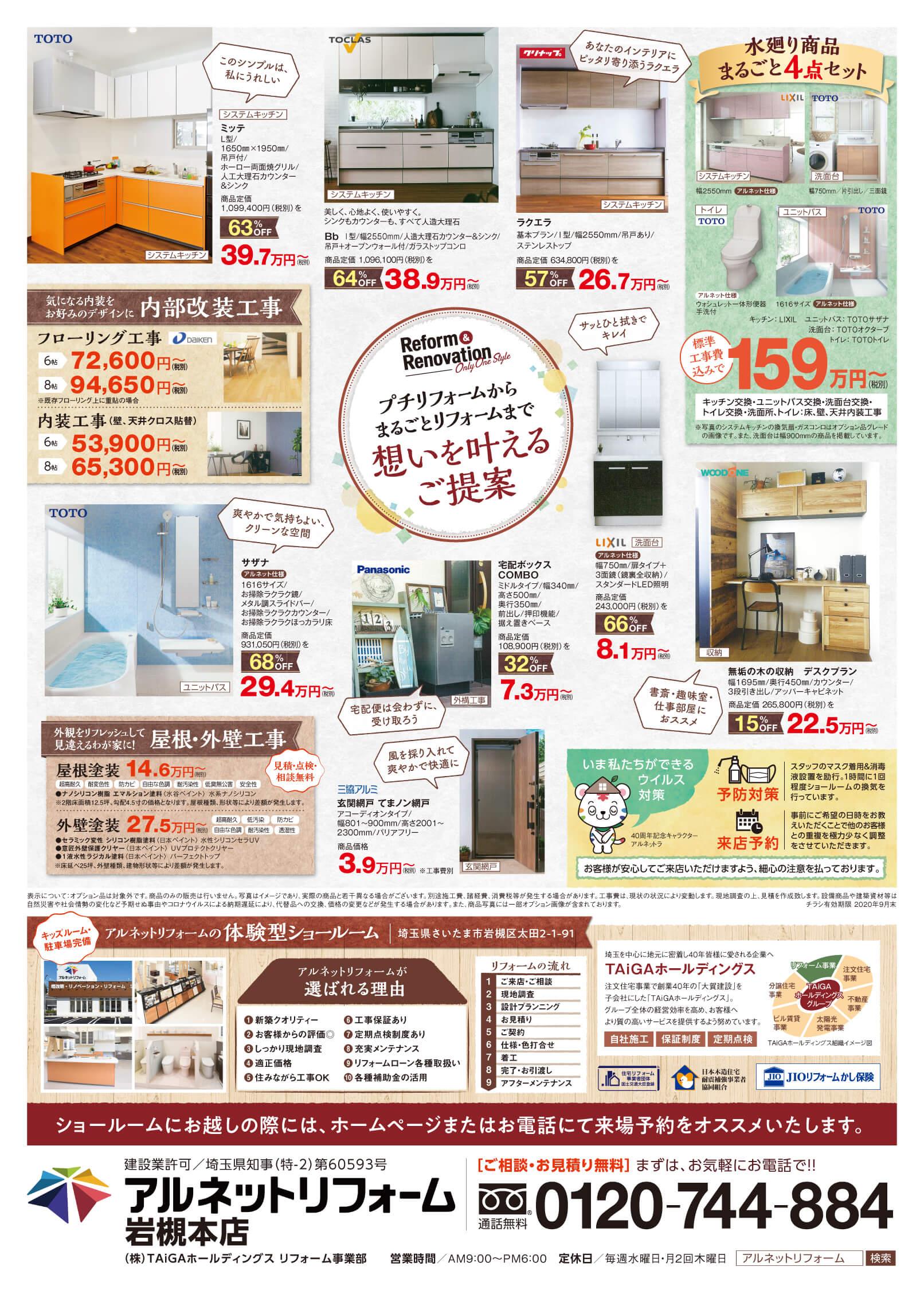 【岩槻本店&越谷西方店】9月イベント開催!