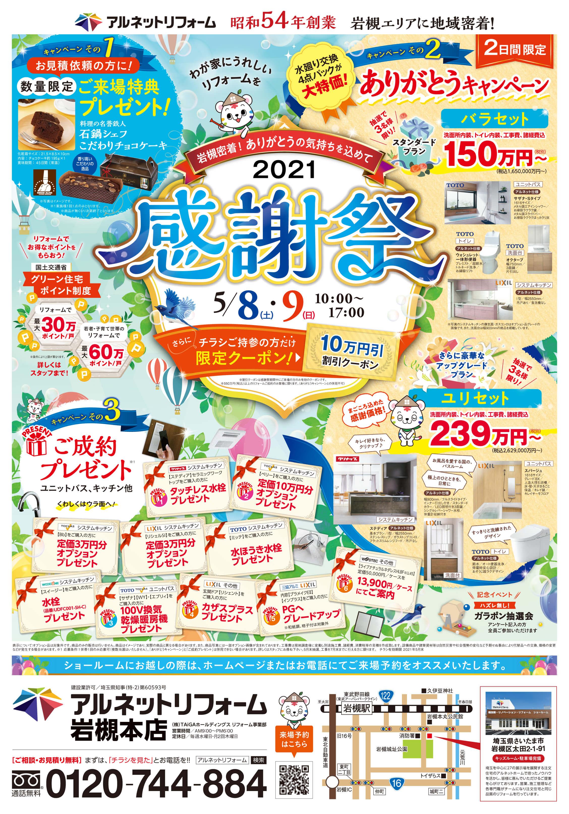 感謝祭☆2021開催!