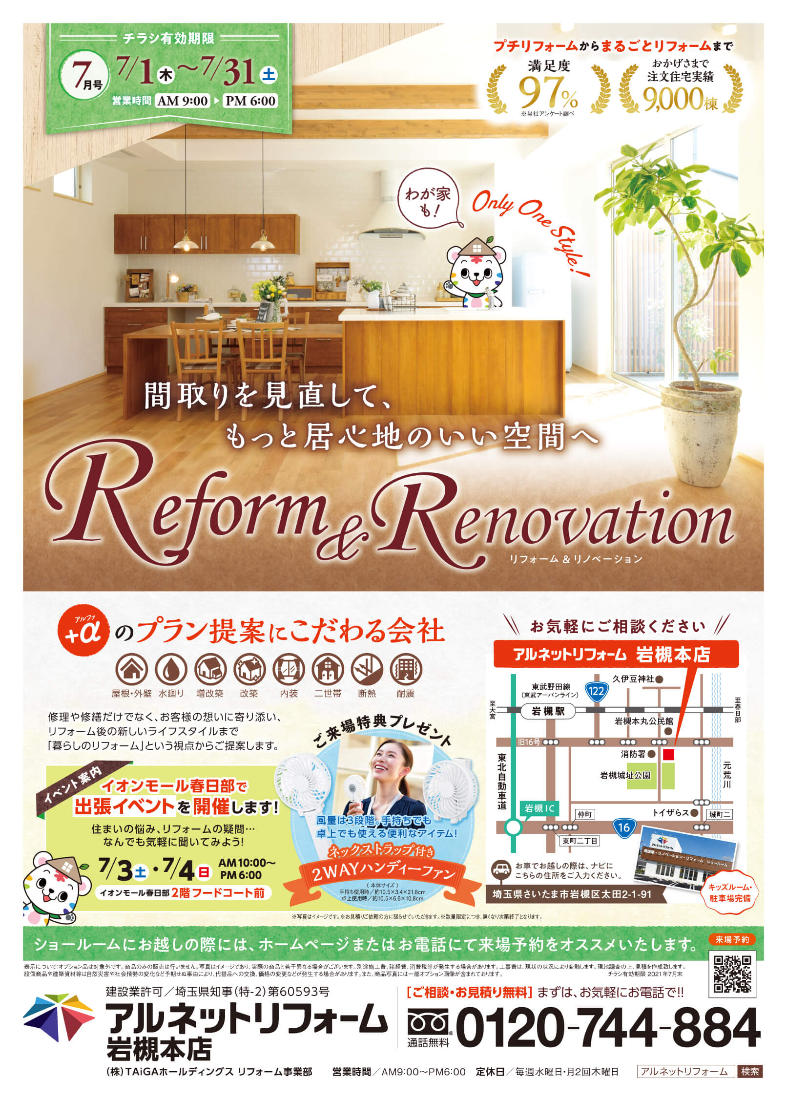 【イオンモール春日部】7月の出張イベント開催!