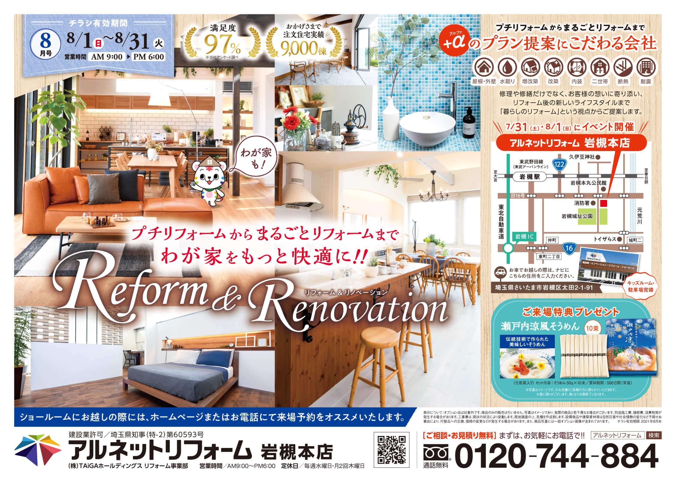 【岩槻本店】8月イベント開催