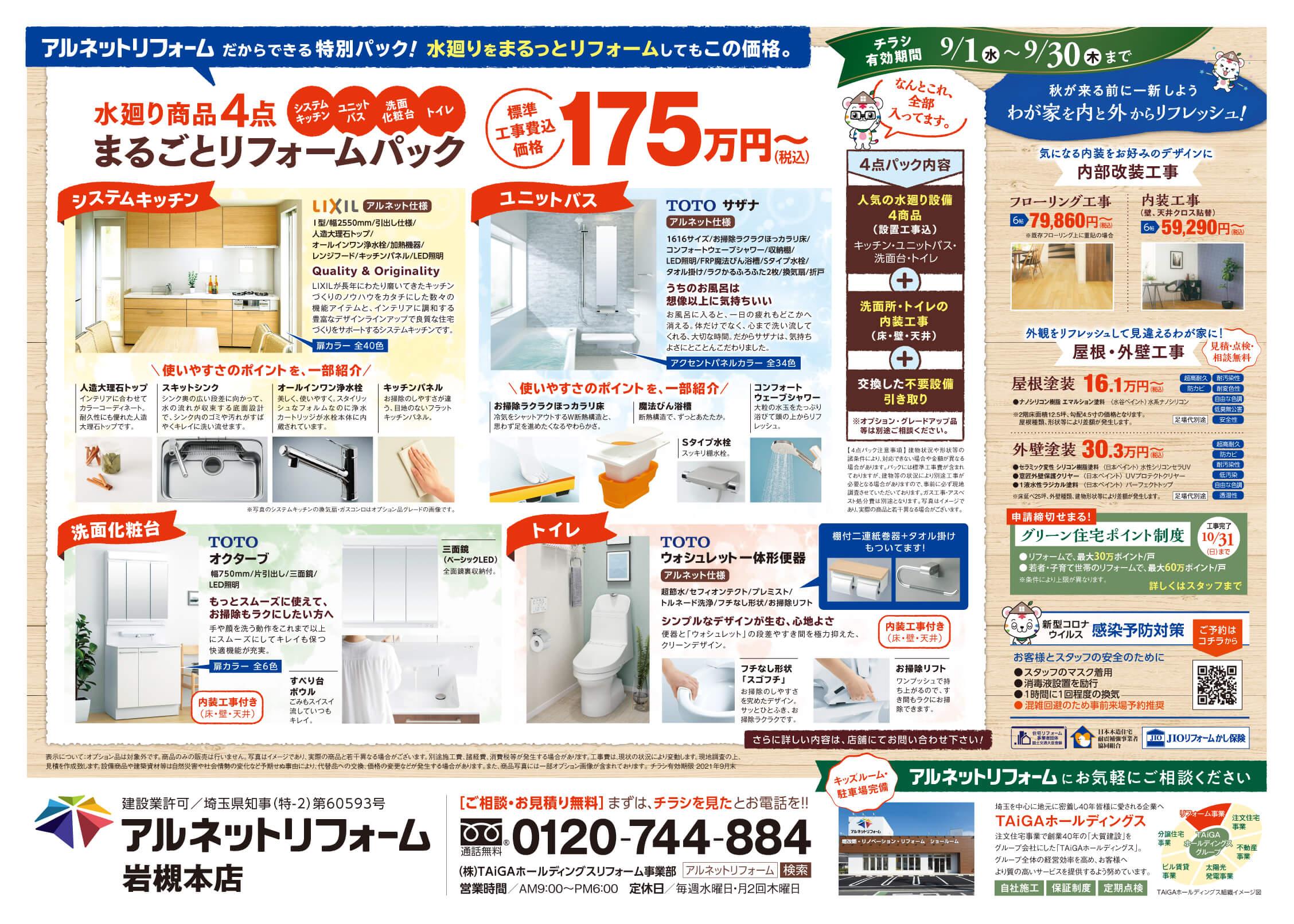 9月イベント!!岩槻・越谷同時開催!!